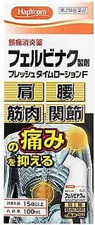 【第2類医薬品】ハピコム フレッシュタイムローションF 100mL ※セルフメディケーション税制対象商品