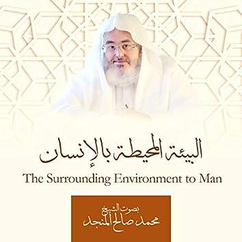البيئة المحيطة باللإنسان للشيخ محمد صالح المنجد
