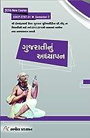 Gujarati nu Adhyapan - B