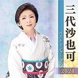 三代沙也可 ベストセレクション2021