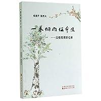 Yisuoyanyu Ren Pingsheng(Chinese Edition)