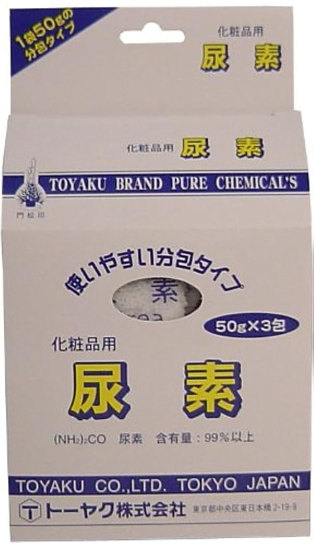 和に賛成結果として化粧品用尿素分包タイプ 50g x3包【2個セット】