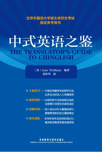 The Translator's Guide to Chinglish (Chinese Edition)