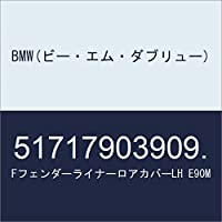 BMW(ビー・エム・ダブリュー) FフェンダーライナーロアカバーLH E90M 51717903909.