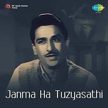 Janma Ha Tuzyasathi (Original Motion Picture Soundtrack)