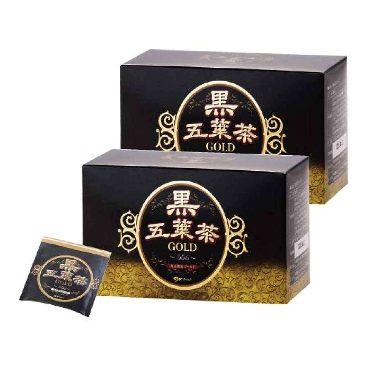 糞ディスコ費用黒五葉茶ゴールド 30包 2箱セット ダイエット ダイエット茶 ダイエットティー ハーブティー 難消化性デキストリン