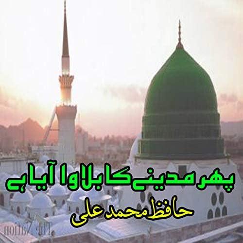Hafiz Muhammad Ali
