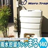 高品質コンパクト雨水貯留タンク「まる140L」