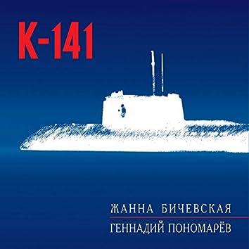 K-141