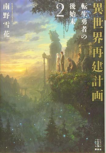 異世界再建計画 2 転生勇者の後始末 (レジェンドノベルス)