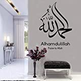 Wall stickers, suitable for calligraphy, home decoration and living room, bedroom, wall stickers Islamic vinyl stickers -68.4x68.4cm