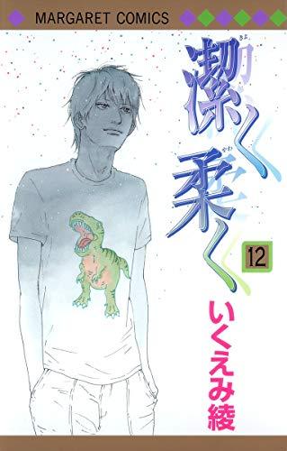 潔く柔く 12 (マーガレットコミックス)