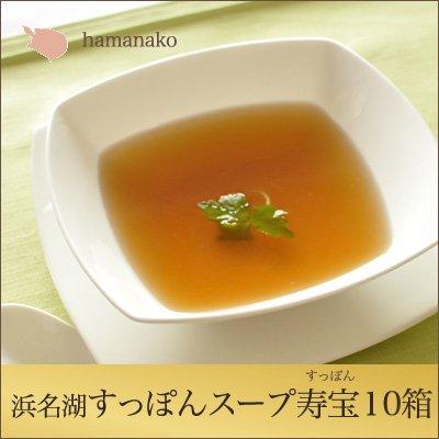 浜名湖 すっぽん 特撰 すっぽんスープ 寿宝 10箱