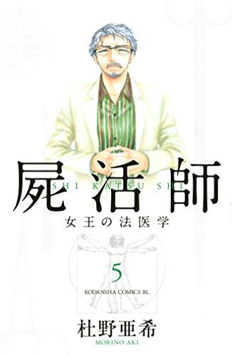 屍活師 女王の法医学(5) (BE・LOVEコミックス)