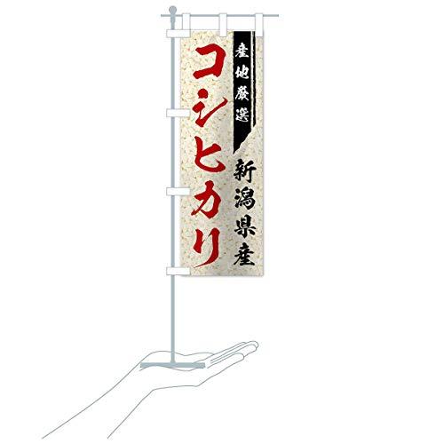 卓上ミニ新潟県産コシヒカリ のぼり旗 サイズ選べます(卓上ミニのぼり10x30cm 立て台付き)