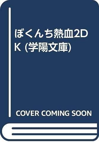 ぼくんち熱血2DK (学陽文庫)