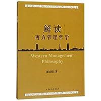 解读西方管理哲学
