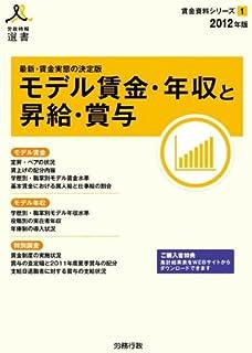 モデル賃金・年収と昇給・賞与 2012年版 (労政時報選書 賃金資料シリーズ 1) (労政時報選書―賃金資料シリーズ)