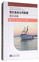 现代渔业公共政策理论与实践