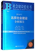 社会建设蓝皮书:2018年北京社会建设分析报告