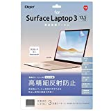Surface Laptop 4 / Laptop 3 13.5インチ 用 液晶保護フィルム 高精細 反射防止 気泡レス加工 Z8629