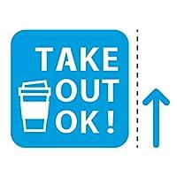 CAFE コーヒー テイクアウト TAKE OUT OK 案内 シール ステッカー カッティングステッカー (矢印付き)光沢タイプ・耐水・屋外耐候3~4年【クリックポストにて発送】 (青, 75)