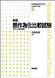 新版 無作為化比較試験 ―デザインと統計解析― (医学統計学シリーズ5)