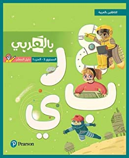 BilArabi for Native Speakers Teacher Guide Grade 5 Volume 1