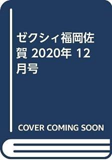 ゼクシィ福岡佐賀 2020年 12月号 【特別付録】くまのプーさんお掃除ハンディーモップ