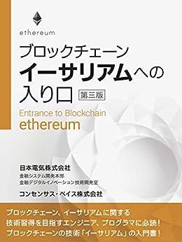 [日本電気株式会社 金融システム開発本部 金融デジタルイノベーション技術開発室, コンセンサス・ベイス株式会社]のブロックチェーン イーサリアムへの入り口 第三版 (ブロックチェーン技術書籍)