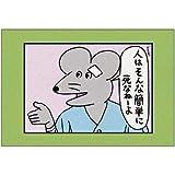 100日後に死ぬワニ ポストカード(2)