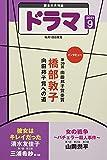 月刊ドラマ2021年9月号