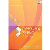 资产评估模拟实训教程(第三版)