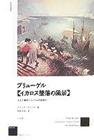 ブリューゲル『イカロス墜落の風景』―人文主義的ペシミズムの絵解き (作品とコンテクスト)