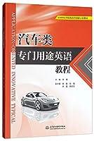 汽车类专门用途英语教程(应用型高等院校改革创新示范教材)