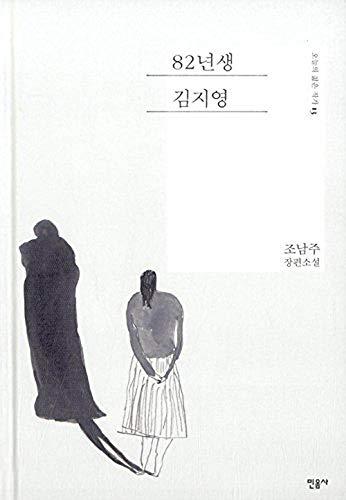 Kim Ji Young born 1982 (82년생 김지영) (Korean)