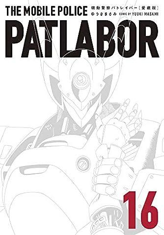 愛蔵版機動警察パトレイバー (16) (少年サンデーコミックススペシャル)