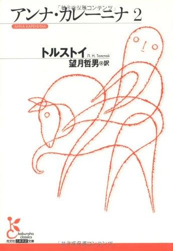 アンナ・カレーニナ〈2〉 (光文社古典新訳文庫)