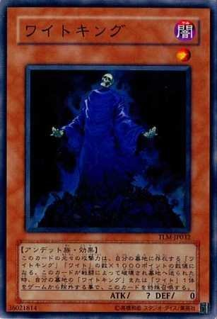 【シングルカード】遊戯王 ワイトキング TLM-JP032 ノーマル