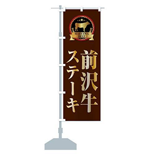 前沢牛ステーキ のぼり旗 サイズ選べます(コンパクト45x150cm 左チチ)