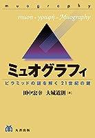 ミュオグラフィ ―ピラミッドの謎を解く21世紀の鍵