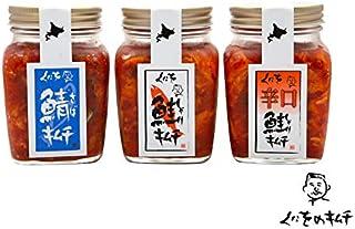 くにをの鮭キムチ 250g 定番3種セット