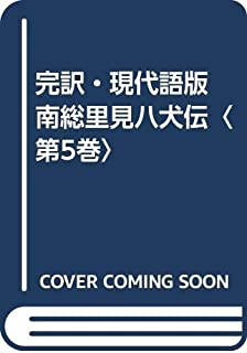 完訳・現代語版 南総里見八犬伝〈第5巻〉