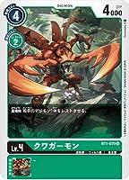 デジモンカードゲーム BT1-070 クワガーモン U