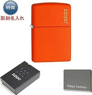 【名入れ無料】ジッポー ZIPPO ライター マットカラーシリーズ オレンジマット231ZL