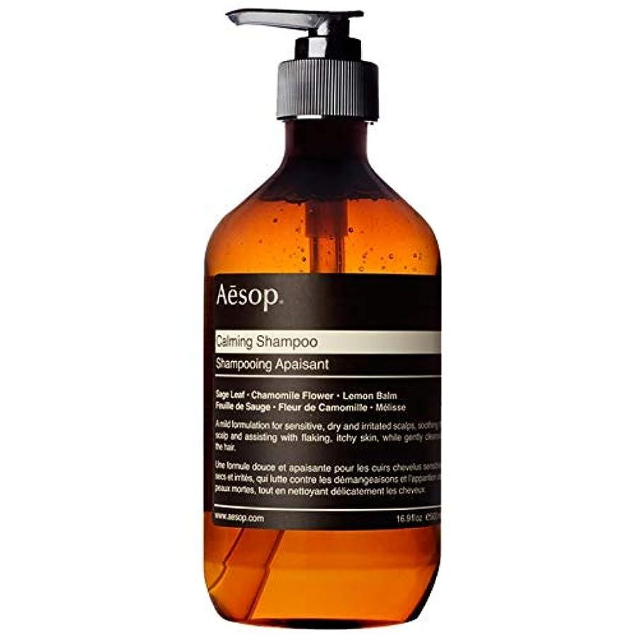 インポートちっちゃい論争の的[Aesop ] イソップ心を落ち着かせるシャンプー500ミリリットル - Aesop Calming Shampoo 500ml [並行輸入品]