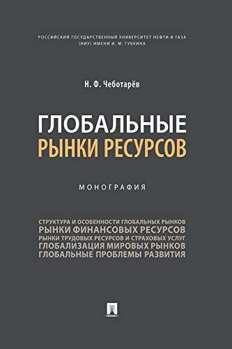 Глобальные рынки ресурсов. Монография (Russian Edition)