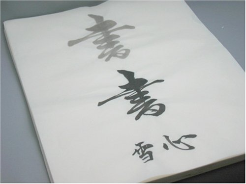 朱陽堂『半紙/書道半紙手漉き雪心100枚パック/漢字用』