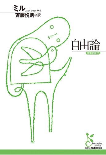 自由論 (光文社古典新訳文庫)