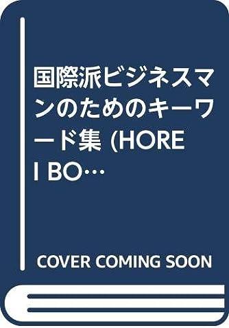 国際派ビジネスマンのためのキーワード集 (HOREI BOOKS)